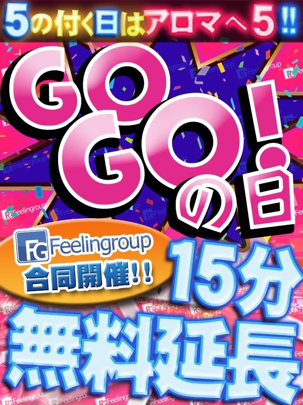 GOGO!の日!