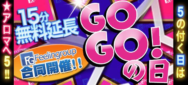 《プラス15分☆0円無料延長》GOGO