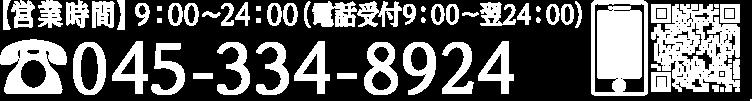 045-341-0526
