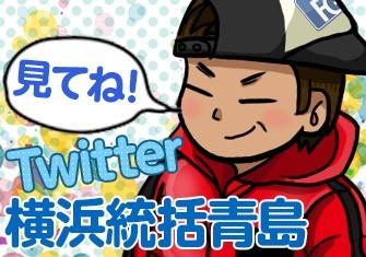 美月さんのツイッター