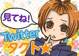 澤野さんのツイッター